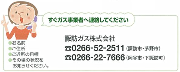岡谷市・下諏訪町にお住まいの方は電話0266-22-7666、 諏訪市・茅野市にお住まいの方は電話0266-52-2511