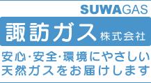 諏訪瓦斯株式会社