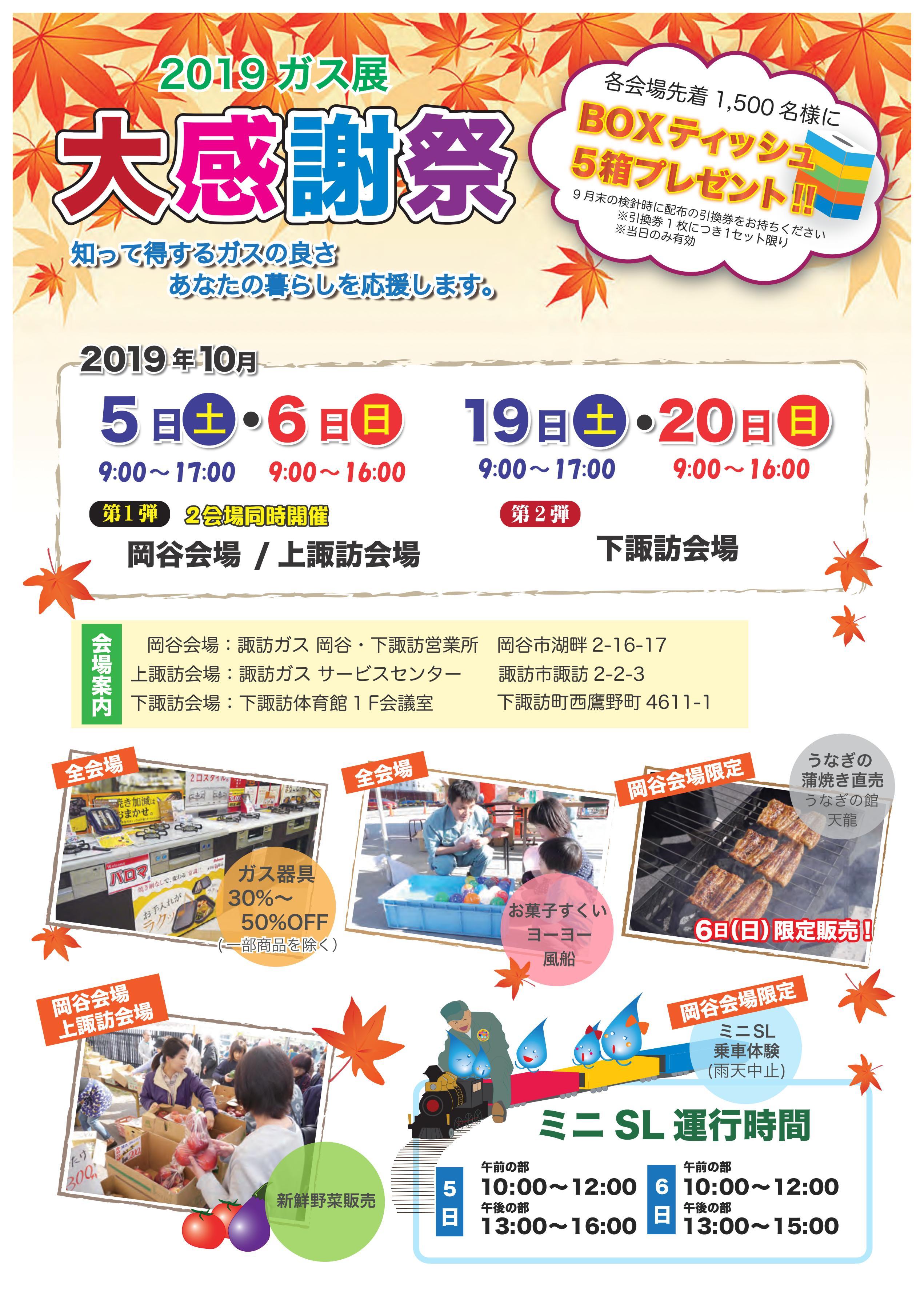 2019ガス展大感謝祭